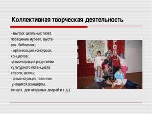 Коллективная творческая деятельность - выпуск школьных газет, посещение музее