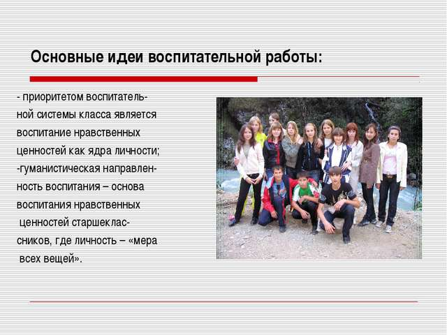 Основные идеи воспитательной работы: - приоритетом воспитатель- ной системы к...
