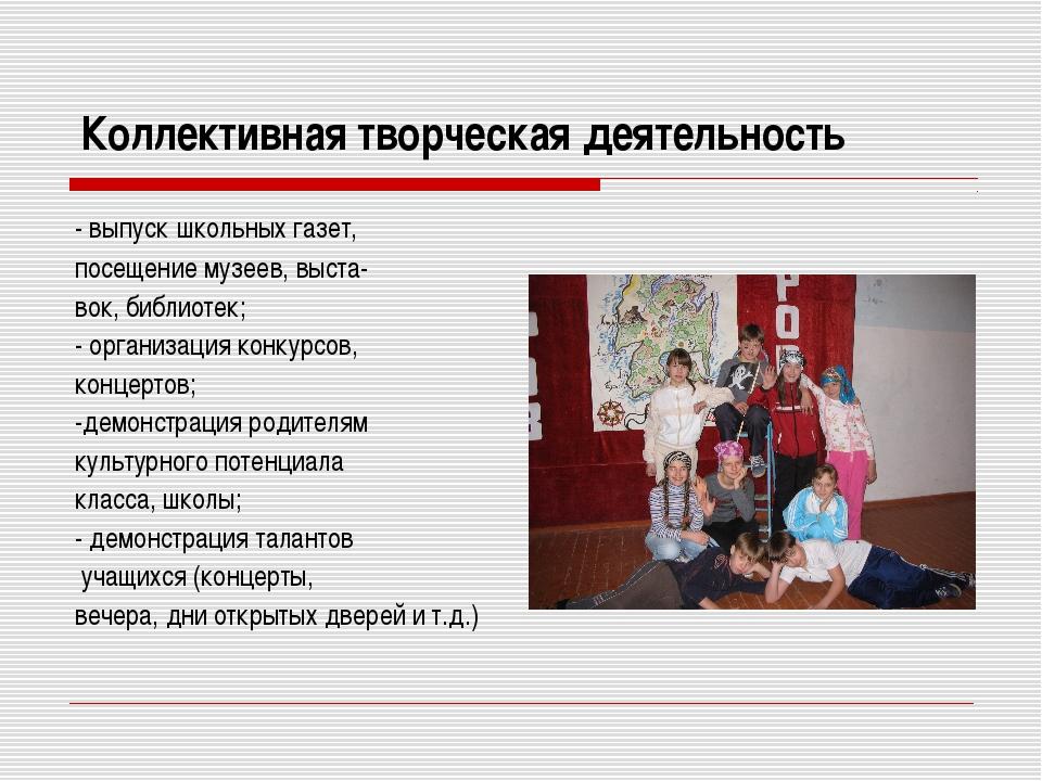 Коллективная творческая деятельность - выпуск школьных газет, посещение музее...