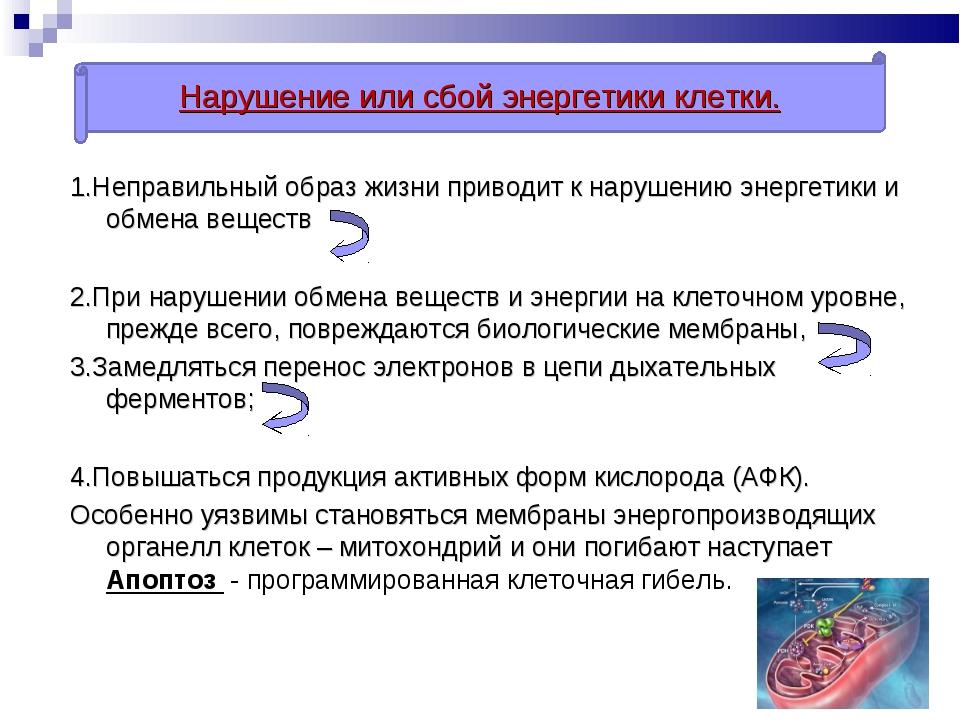 1.Неправильный образ жизни приводит к нарушению энергетики и обмена веществ 2...