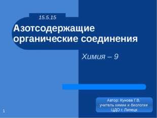Химия – 9 Азотсодержащие органические соединения Автор: Кунова Г.В. учитель х