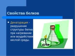 Свойства белков Денатурация - разрушение структуры белка при нагревании или в