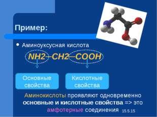 Пример: Аминоуксусная кислота NН2─СН2─СООН Основные свойства Кислотные свойст