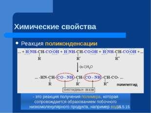 Химические свойства Реакция поликонденсации - это реакция получения полимера,
