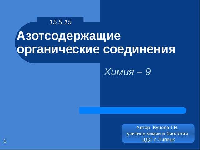 Химия – 9 Азотсодержащие органические соединения Автор: Кунова Г.В. учитель х...