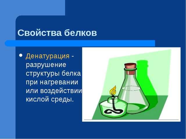Свойства белков Денатурация - разрушение структуры белка при нагревании или в...