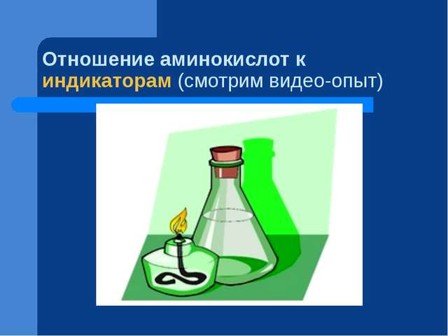 Отношение аминокислот к индикаторам (смотрим видео-опыт)