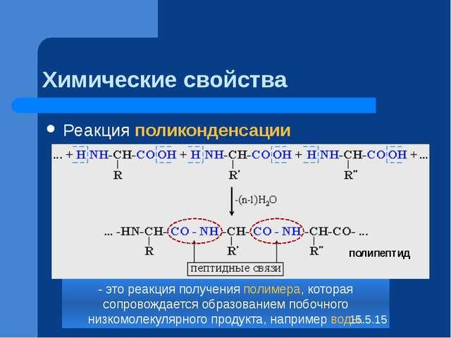Химические свойства Реакция поликонденсации - это реакция получения полимера,...