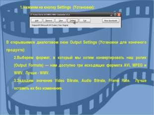 Нажмем на кнопку Settings (Установки): В открывшемся диалоговом окне Output