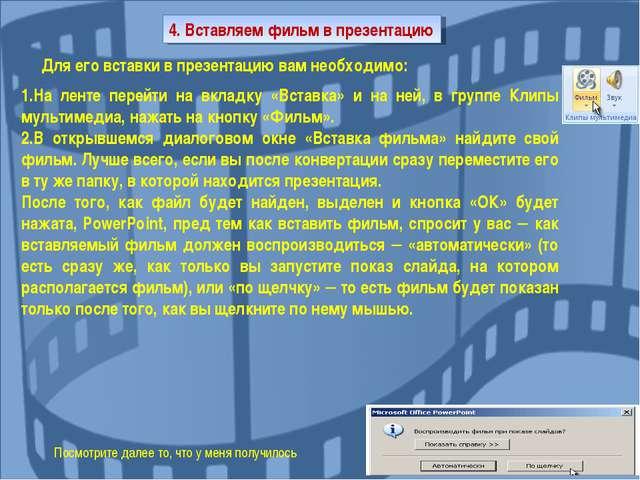 4. Вставляем фильм в презентацию Для его вставки в презентацию вам необходим...