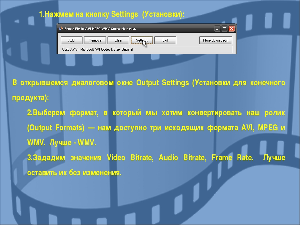 Нажмем на кнопку Settings (Установки): В открывшемся диалоговом окне Output...