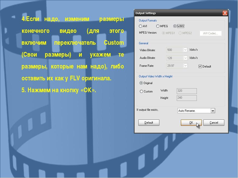 4.Если надо, изменим размеры конечного видео (для этого включим переключатель...