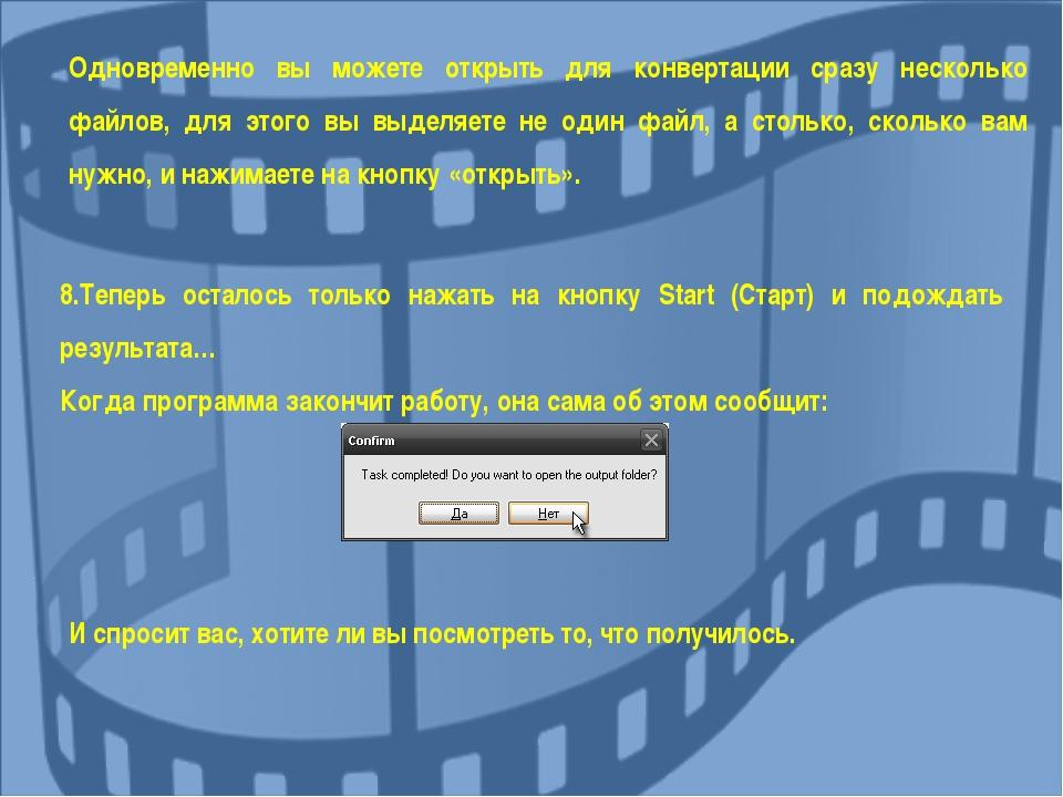 Одновременно вы можете открыть для конвертации сразу несколько файлов, для эт...