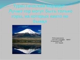 Джомолунгма Джомолунгма (Эверест)— высочайшая вершина земного шара высотой о