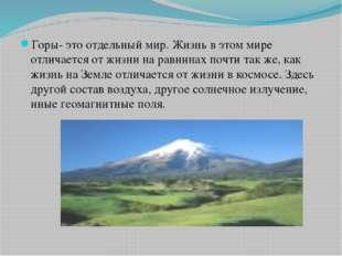 Горы- это отдельный мир. Жизнь в этом мире отличается от жизни на равнинах п