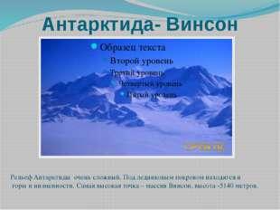 Вулкан -Эребус Эре́бус — вулкан в Антарктиде, самый южный действующий вулкан
