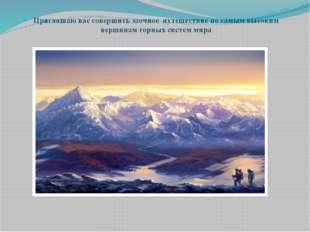 Приглашаю вас совершить заочное путешествие по самым высоким вершинам горных