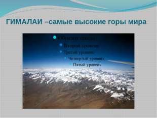 ГИМАЛАИ –самые высокие горы мира