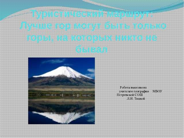 Джомолунгма Джомолунгма (Эверест)— высочайшая вершина земного шара высотой о...