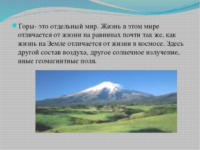 Горы- это отдельный мир. Жизнь в этом мире отличается от жизни на равнинах п...