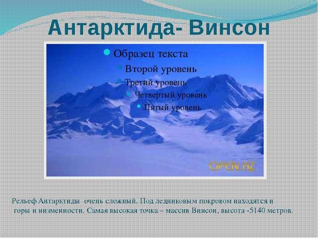 Вулкан -Эребус Эре́бус — вулкан в Антарктиде, самый южный действующий вулкан...