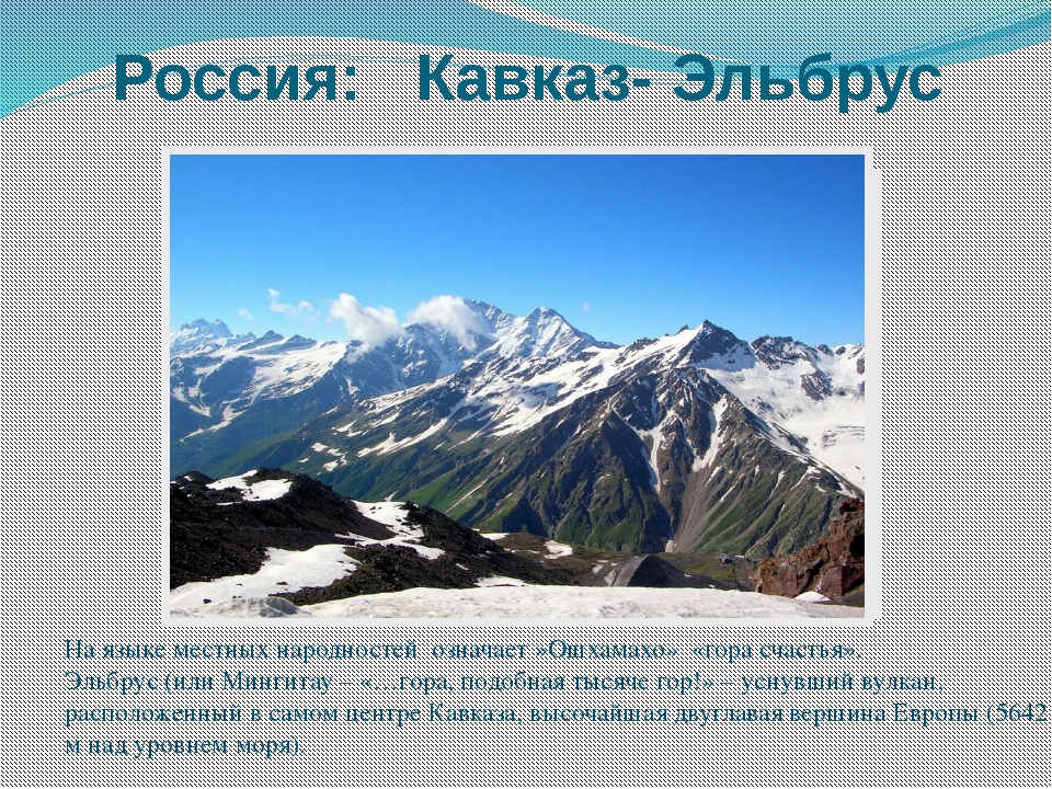 Кавказ- Эльбрус