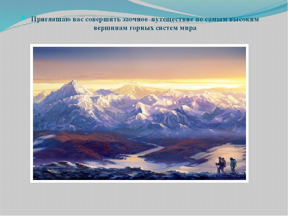 Приглашаю вас совершить заочное путешествие по самым высоким вершинам горных...