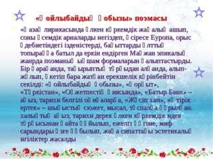 «Қойлыбайдың қобызы» поэмасы «Қазақ лирикасында үлкен көркемдік жаңалық аш