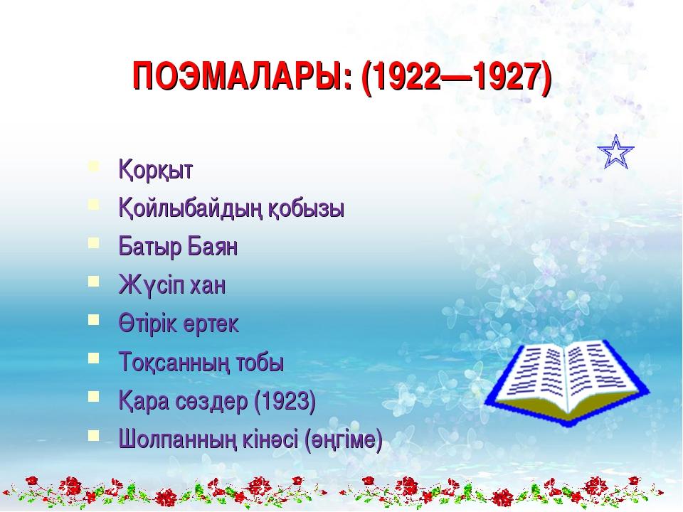 ПОЭМАЛАРЫ:(1922—1927) Қорқыт Қойлыбайдың қобызы Батыр Баян Жүсіпхан Өті...