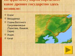 По фрагменту карты определите какое древнее государство здесь возникло: Египе