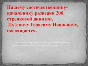 Нашему соотечественнику- начальнику разведки 206 стрелковой дивизии, Пузевич