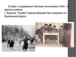 В связи с создавшимся тяжелым положением в 1942 г. на фронте в районе г. Вор