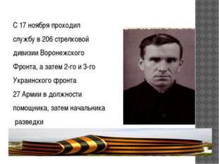 С 17 ноября проходил службу в 206 стрелковой дивизии Воронежского Фронта, а