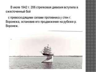 В июле 1942 г. 206 стрелковая дивизия вступила в ожесточенный бой с превосхо