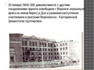 24 января 1943г.206 дивизия вместе с другими соединениями фронта освободили г