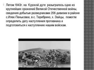 Летом 1943г. на Курской дуге разыгралось одно из крупнейших сражений Великой
