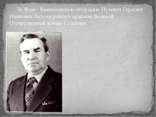 За Яссо - Кишиневскую операцию Пузевич Герасим Иванович был награжден ордено