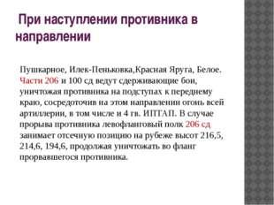 При наступлении противника в направлении Пушкарное, Илек-Пеньковка,Красная Я
