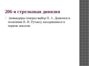 206-я стрелковая дивизия (командиры генерал-майор П. А. Дьяконов и полковник