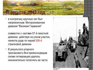 11 августа 1943 год в контратаку крупных сил был напряженным. Моторизованная