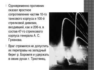 Одновременно противник оказал яростное сопротивление частям 10-го танкового