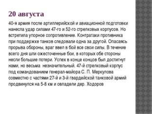 20 августа 40-я армия после артиллерийской и авиационной подготовки нанесла у