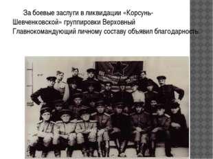 За боевые заслуги в ликвидации «Корсунь-Шевченковской» группировки Верховный