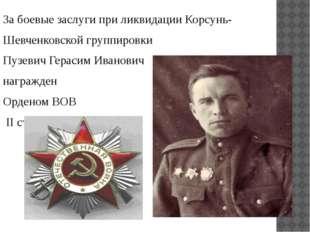 За боевые заслуги при ликвидации Корсунь- Шевченковской группировки Пузевич Г