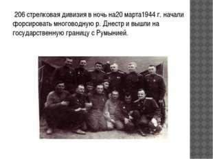 206 стрелковая дивизия в ночь на20 марта1944 г. начали форсировать многоводн