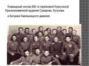 Командный состав 206 -й стрелковой Корсунской Краснознаменной орденов Суворо