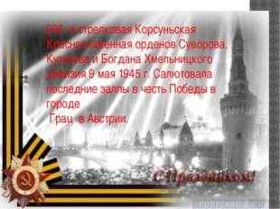 206 -я стрелковая Корсуньская Краснознаменная орденов Суворова, Кутузова и Бо