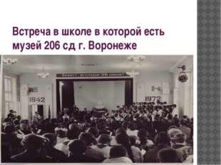 Встреча в школе в которой есть музей 206 сд г. Воронеже
