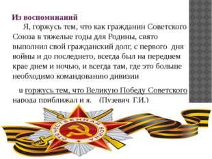 Из воспоминаний Я, горжусь тем, что как гражданин Советского Союза в тяжелые
