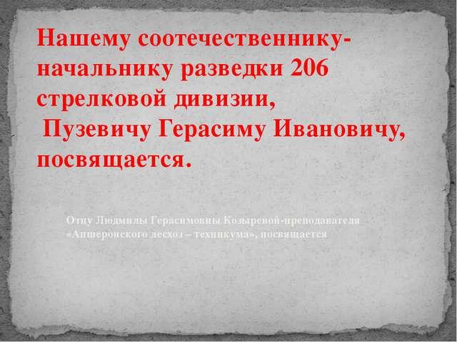Нашему соотечественнику- начальнику разведки 206 стрелковой дивизии, Пузевич...